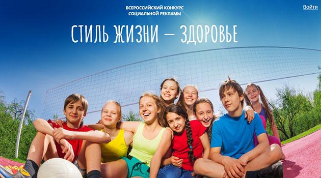 Идет прием заявок на Всероссийский конкурс социальной рекламы «Стиль жизни-здоровье!»