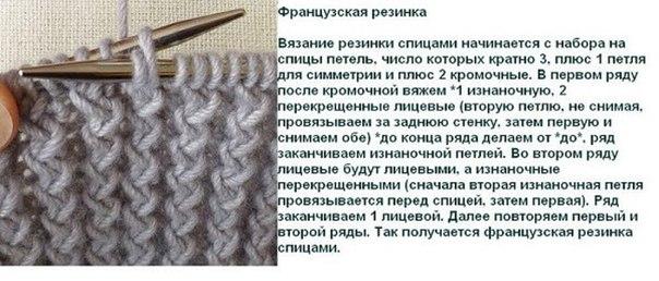 Объемная резинка вязание спицами