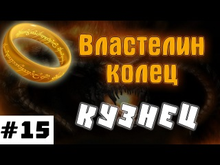 Minecraft - Властелин колец - #15 - Кузнец