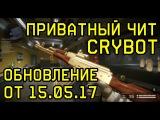 CryBot | ПРИВАТНЫЙ ЧИТ на Warface | 100% БЕЗ БАНА | от 15.05.17 | RU EU
