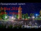 День Победы 9 Мая 2018г. Праздничный Салют.