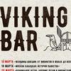 Викинг-бар: Женщины Средневековья, викинг-метал