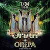 «Орган + Опера»   7 апреля