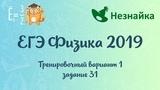 Вариант 1 задание №31 (незнайка.про). ЕГЭ по физике 2019