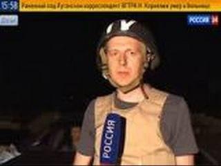 Программа «Вести»: Гибель Журналиста! 17.06.2014 Новости Украины Сегодня.