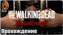 Overkills The Walking Dead - Прохождение 15➤Второй сезон! Первый эпизод. Не укрыться.