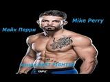 Лучший боец мира Майк Перри Highlights Mike Perry