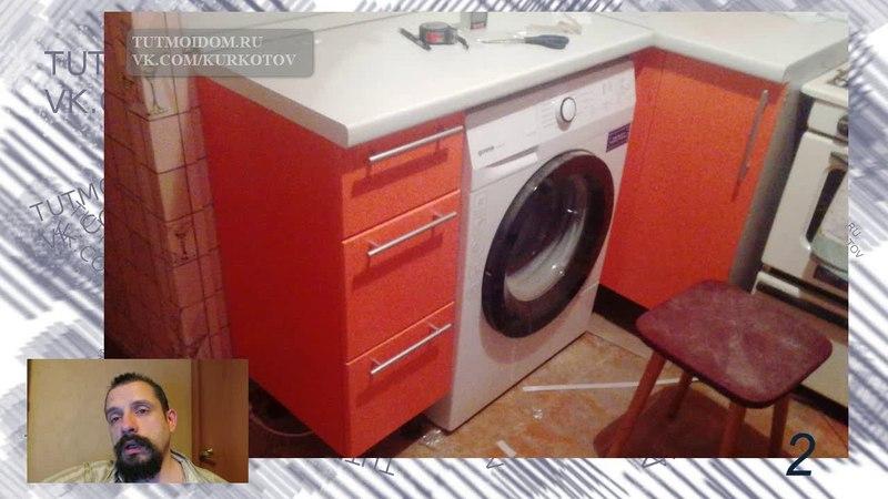 Обычная стиральная машина на кухню. Некоторые нюансы