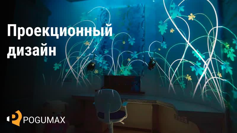 Проекционный дизайн от ПОГУМАКС Световое шоу в интерьере за несколько минут POGUMAX