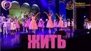 «Жить» - Хор многодетных семей г. Москвы и Образцовый ансамбль танца «Виктория»