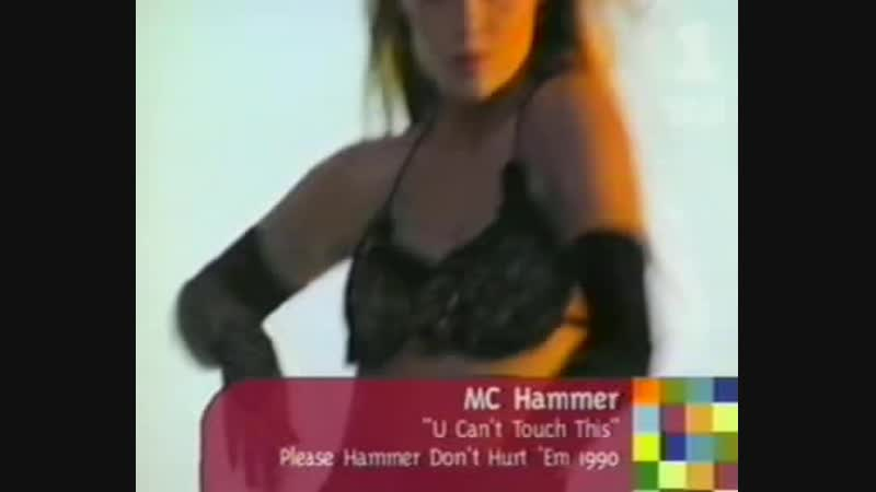 MC Hammer - U Cant Touch This