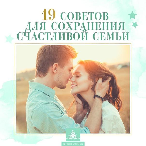 19 СОВЕТОВ ДЛЯ СОХРАНЕНИЯ СЧАСТЛИВОЙ СЕМЬИ
