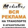 Mediabus - реклама на транспорте в Архангельске