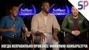 Веселуха на интервью с троицей актёров Войны Бесконечности