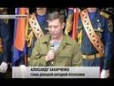Поздравление Главы ДНР с трехлетием со дня создания отряда СРОР Легион Актуально 24 08 18