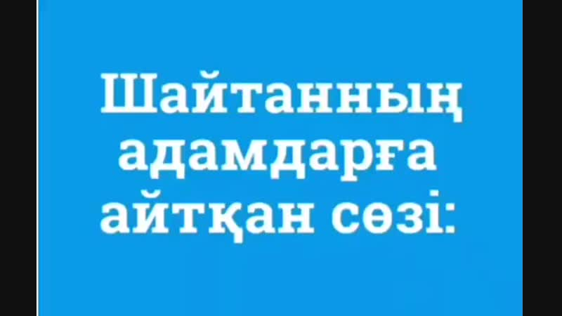 Шайтанның адамдарға айткан сөзі ұстаз Ерлан Ақатаев 360