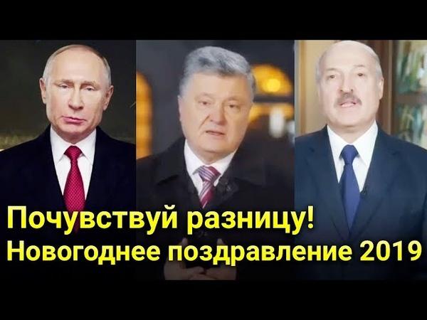 Почувствуй разницу Поздравление Порошенко, Путина, Лукашенко с Новым Годом 2019