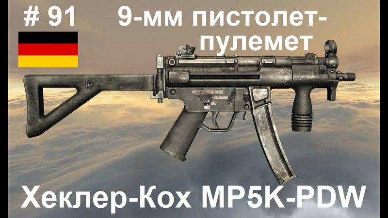 9-мм пистолет-пулемет Хеклер-Кох MP5K-PDW (Германия) (World of Guns: Gun Disassembly 91)
