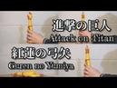 進撃の巨人OP「紅蓮の弓矢」【びっくりチキンで演奏】/ Attack on Titan OP Guren no Yumiya | Chicken Cover