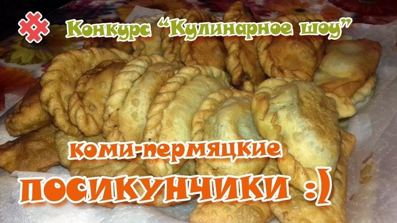 ПОСИКУНЧИКИ коми пермяцкие! Ролик - победитель конкурса Кулинарное шоу