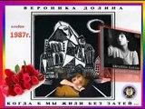 Вероника ДОЛИНА альбом Головокружение 2009г !!!!