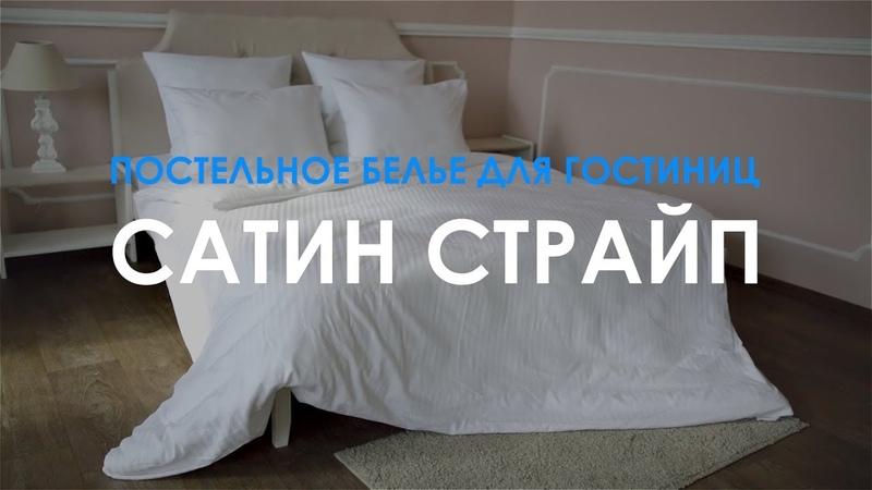 Постельное белье для гостиниц сатин страйп