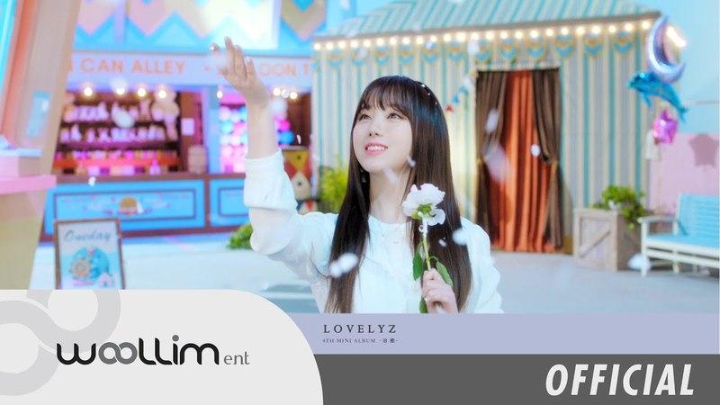 """러블리즈(Lovelyz) """"그날의 너"""" MV Teaser (Long ver.)"""