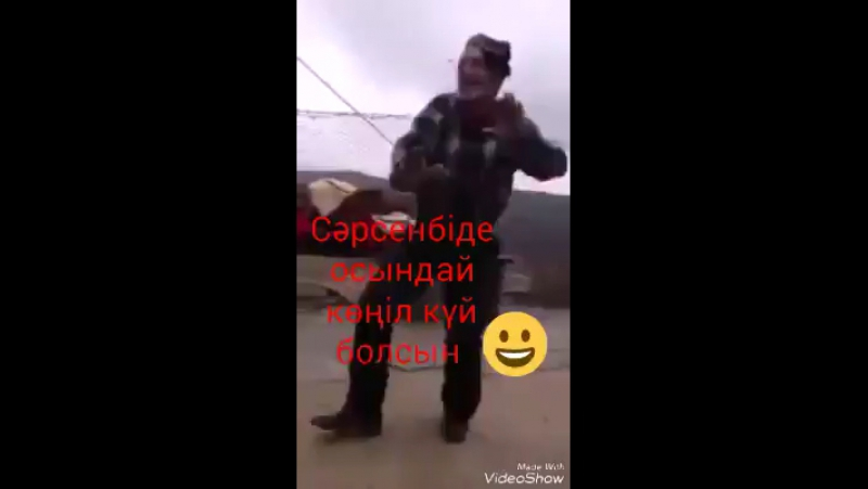 Ох как танцует