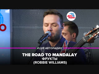 Фрукты - Robbie Williams - The Road To Mandalay (#LIVE Авторадио)