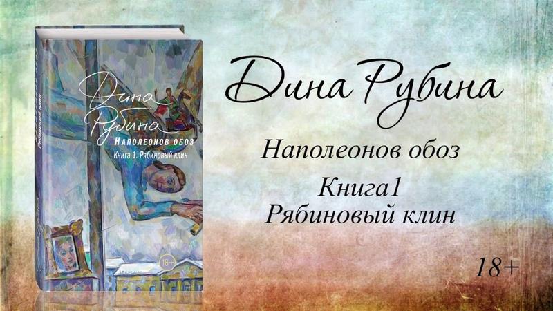 Дина Рубина Наполеонов обоз Книга первая Рябиновый клин