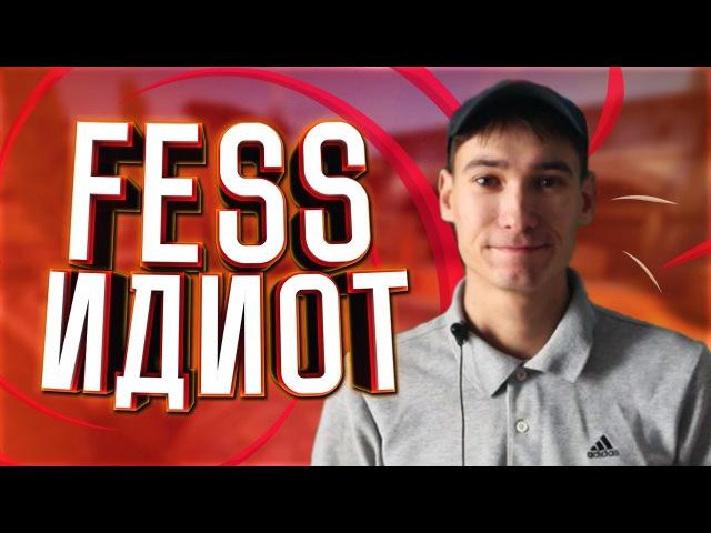 FEss - ИДИОТ!