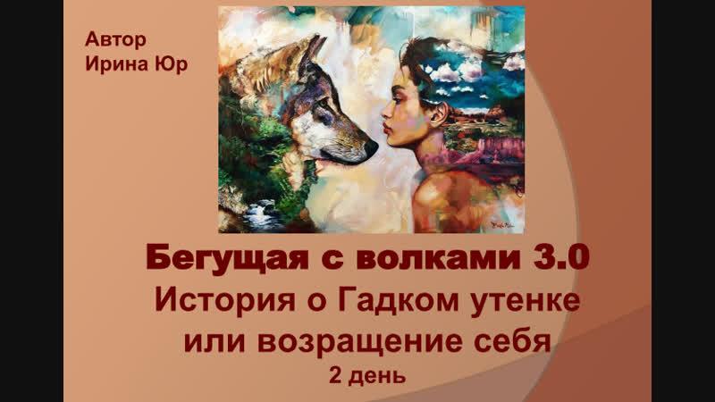 Бегущая с волками 3.0. Сказка о Гадком Утенке или Возвращение себя