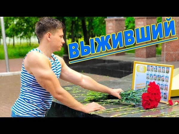 МУРАШКИ ОТ ЭТОЙ ПЕСНИ 🤵 ВЫЖИВШИЙ Эдуард Хуснутдинов