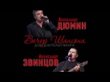Александр Звинцов и Александр Дюмин концерт в г. Липецк