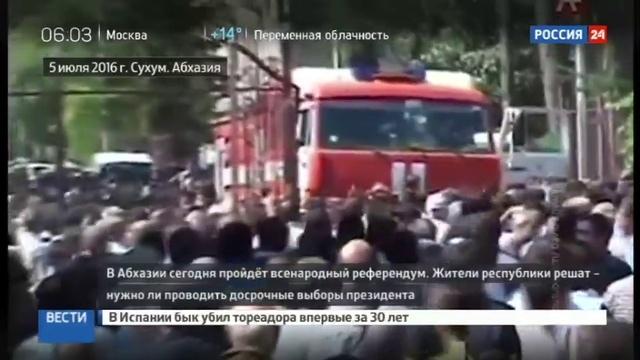 Новости на Россия 24 10 июля в Абхазии пройдет референдум инициированный оппозицией