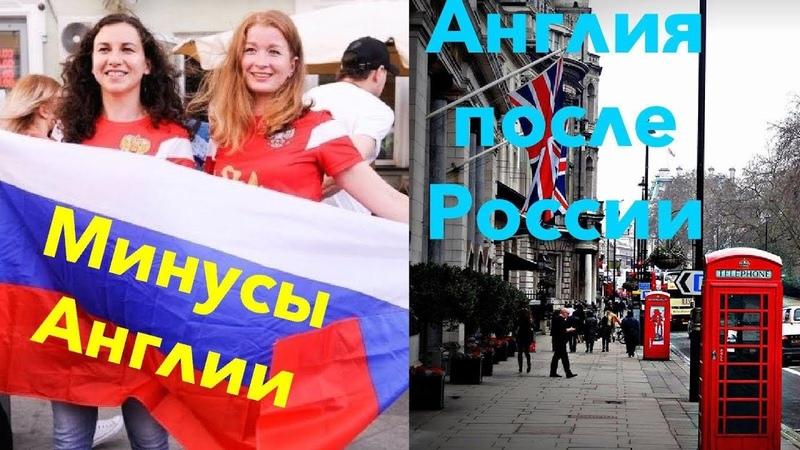 Жизнь в Анлии. Впечатления о России после жизни в Англии. Минусы жизни в Англии