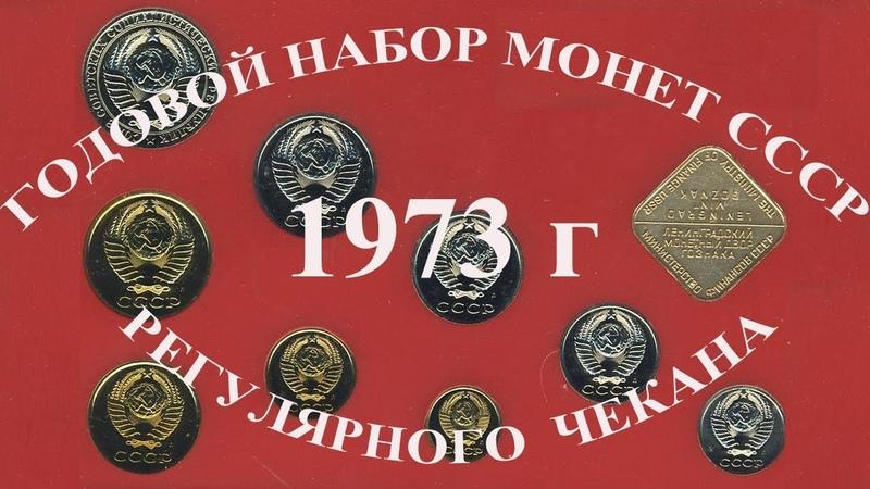 Сколько стоят монеты регулярного чекана Госбанка ссср 1973 года Нумизматика