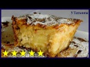 Обалденный пирог ШАРЛОТКА с яблоками самый вкусный и быстрый рецепт!