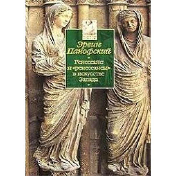 Книги по истории искусства
