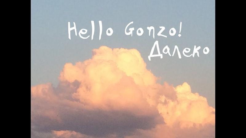 Hello Gonzo! - Далеко