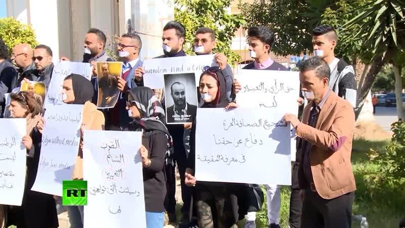 «Журналистика — не преступление»: в Триполи прошла акция протеста в память о сотрудничавшем с Ruptly продюсере