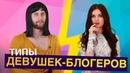 ТИПЫ ДЕВУШЕК БЛОГЕРОВ (пародия)
