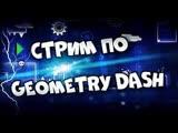 500 Демон! DiabolicForce (Insane Demon). Geometry Dash. №12.