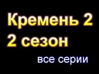 сериал(фильм) Кремень 2. Освобождение 1,2,3,4 серия все серии смотреть онлайн 2013 года