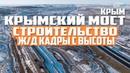Крымский мост Кадры с высоты Строительство железной дороги Последние новости Крым сегодня
