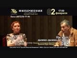 Московский драматический театр под руководством Армена Джигарханяна -
