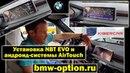 BMW X5 F15 2015 г в установка оригинальной системы NBT EVO