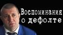Воспоминания о дефолте ДмитрийПотапенко