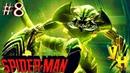 ◀️ КИСЛОТНАЯ ВЕЧЕРИНКА ▶️ Spider-Man - Shattered Dimension 8