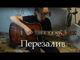 When a man loves a woman - fingerstyle cover ( Перезалив)